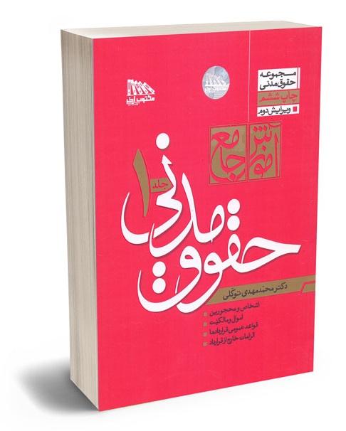 آموزش جامع حقوق مدنی (دو جلدی شومیز) محمدمهدی توکلی