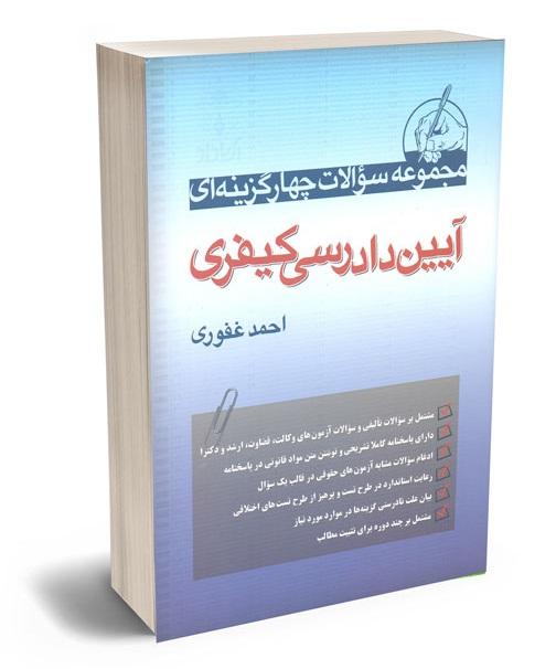 مجموعه سوالات چهار گزینه ای آیین دادرسی کیفری احمد غفوری