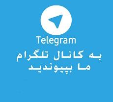 کانال تلگرام(مشاهده نمونه فایل ها)