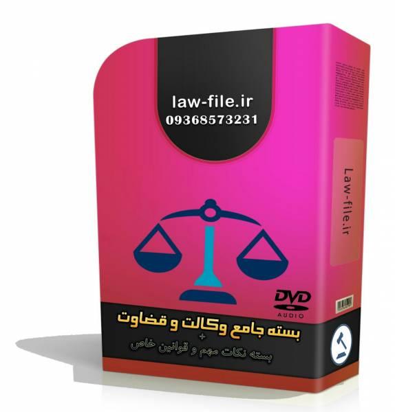 بسته جامع وکالت و قضاوت