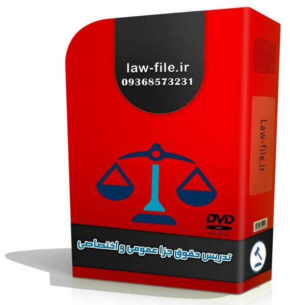 تدریس صوتی حقوق جزا سماواتی 95