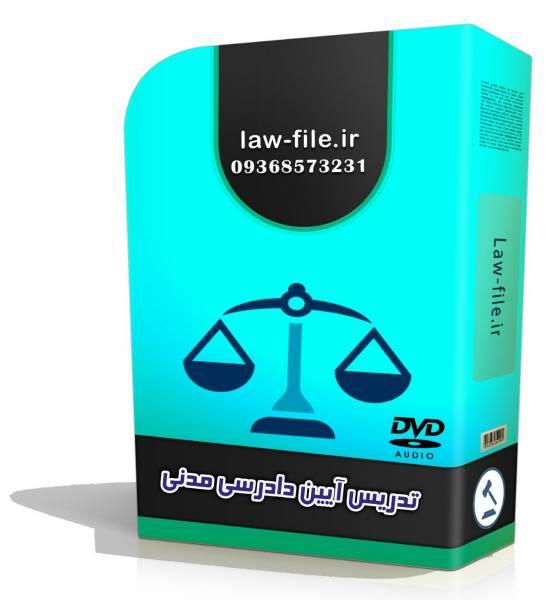 تدریس صوتی آیین دادرسی مدنی توکلی96