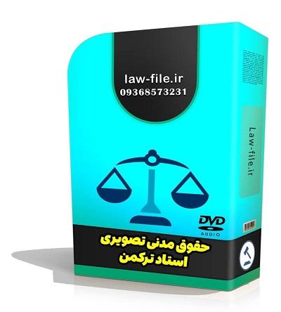 تدریس تصویری حقوق مدنی ترکمن
