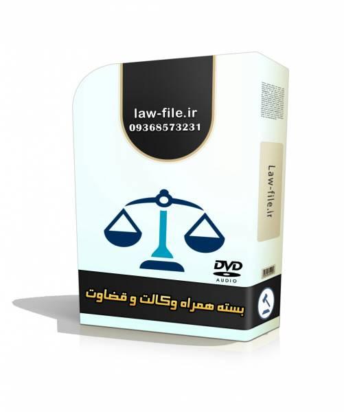 بسته همراه وکالت و قضاوت(تضمینی)