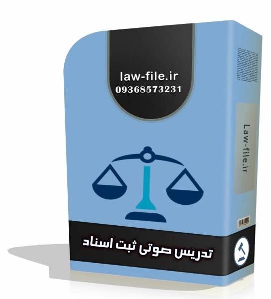 حقوق ثبت املاک رجبی