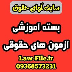 بسته های آموزشی آزمون های حقوقی