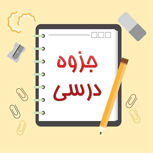 جزوه دستنویس اصول فقه شهبازی pdf