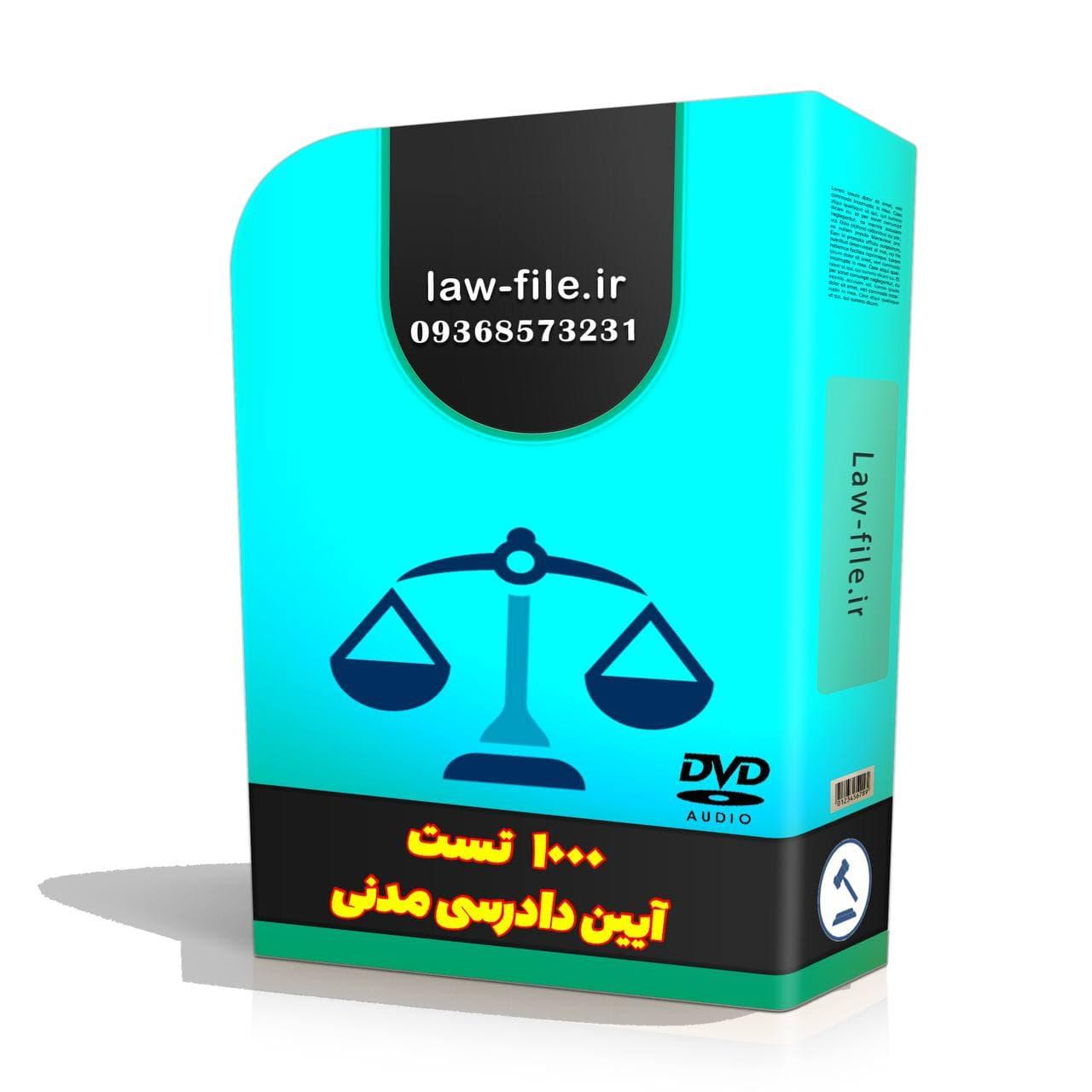 بسته صوتی  1000 تست دادرسی مدنی توکلی+جزوهPDF