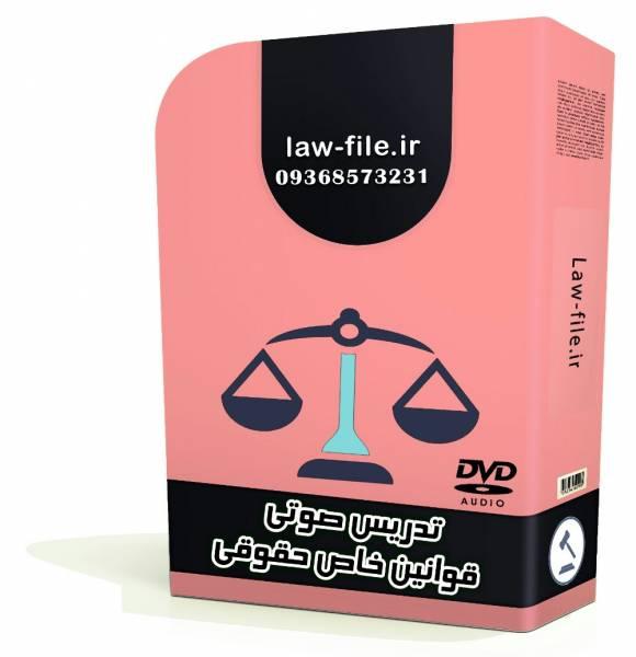 تدریس صوتی قوانین خاص حقوقی