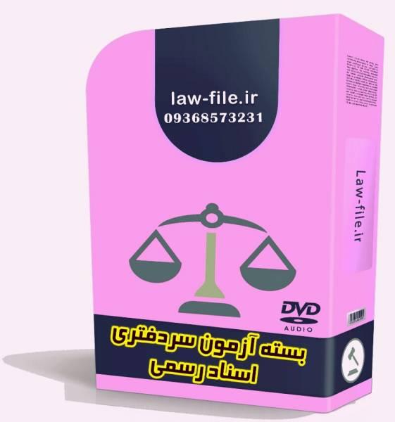 بسته آزمون سردفتری اسناد رسمی99